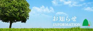 青山福祉会からのお知らせ