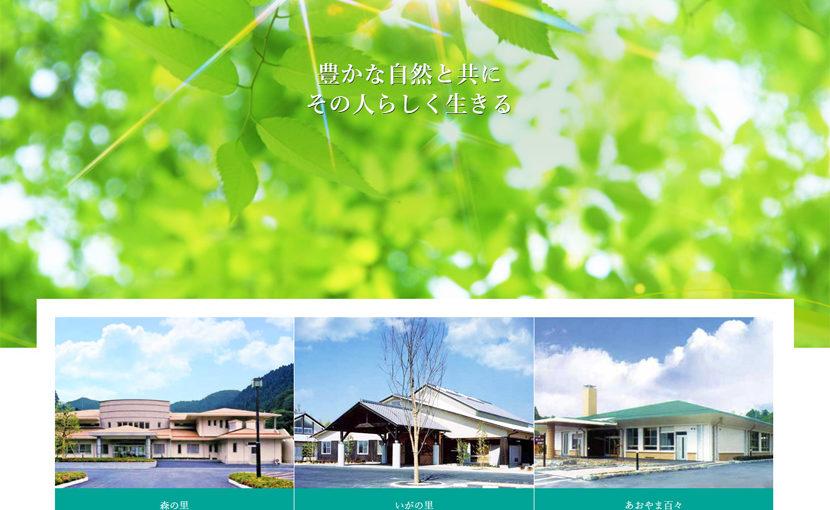青山福祉会ホームページ